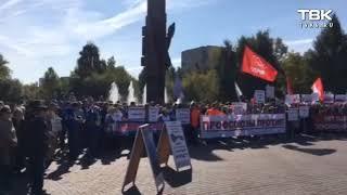 Красноярцы на митинге против пенсионной реформы