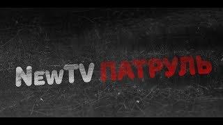 NewTV Патруль №73.