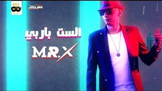 كليب الست باربي - مستر اكس - كلمات حريقه مصر - توزيع مستر اكس انتاج جولد ميديا 2021 تحميل MP3