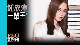 鍾欣潼 Gillian Chung《一輩子》[Official MV]