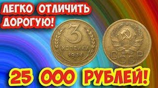 Стоимость редких монет. Как распознать дорогие монеты СССР  достоинством 3 копейки 1936 года
