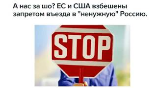 """А нас-то за шо? Евросоюз и США взбешены запретом въезда в """"ненужную"""" Россию."""