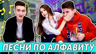 ПЕСНИ ПО АЛФАВИТУ! | АЛЁНА ВЕНУМ vs HALBER