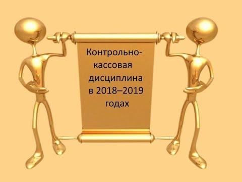 Контрольно кассовая дисциплина в 2018–2019 годах