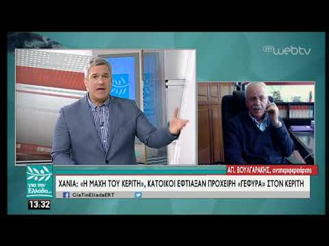 Κεριτης Χανίων: αντιδράσεις για την αυτοσχέδια γέφυρα που έφτιαξαν οι κάτοικοι | 28/03/19 | ΕΡΤ