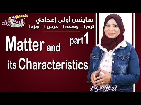 ساينس أولى إعدادي 2019 | Matter & its characteristics | تيرم1 - وح1 - در1- جزء 1| الاسكوله