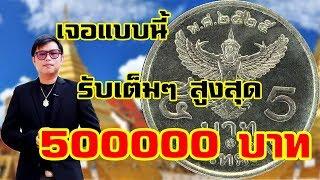 (รับซื้อ100,000ถึง500,000)เหรียญ5บาทปี2525 บล๊อคนี้ ใครมีติดต่อเลย