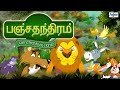Panchatantra - Full Animated Movie - Tamil