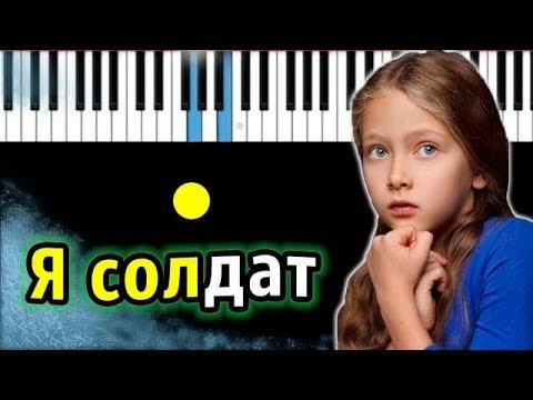 "Я солдат (OST фильма ""Лёд"") | 5`NIZZA | Piano_Tutorial | Разбор | КАРАОКЕ | НОТЫ + MIDI"