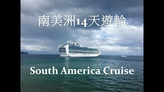搭遊輪繞過南美洲的盡頭 South America Adventure by Princess Cruises