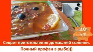 Секреты приготовления солянки. Полный профан в рыбе) В гостях у подруги.