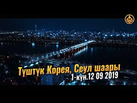 ЖУБАЙЛАРДЫН БИРИ-БИРИНЕ МАМИЛЕСИ. Шейх Чубак ажы. Түштүк Корея Сеул шаары 12 09 2019