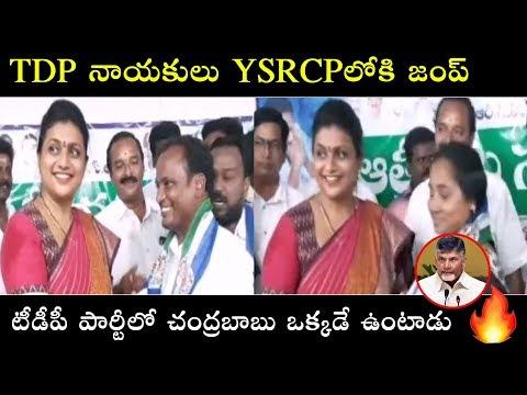 TDP Leaders Joining in YSRCP Party | Chandrababu Naidu | YCP MLA Roja | Telugu Varthalu