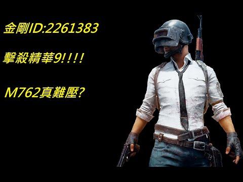 [PUBG]擊殺精華!
