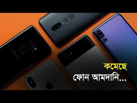 কমছে ফোন আমদানি | Bangla Business News | Business Report 2019