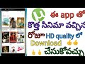 How to download telugu new movies 2018 ||download new movies telugu 2018 video download