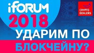 iForum2018: ударим по БЛОКЧЕЙНУ?
