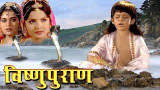 भक्त ध्रुव संपूर्ण कथा | विष्णुपुराण गाथा | Bhakti Sagar AR Entertainments - Download this Video in MP3, M4A, WEBM, MP4, 3GP