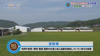 2020年8月15日放送分  滋賀経済NOW