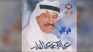 اغاني حصرية عبدالكريم عبدالقادر - شيء ثاني تحميل MP3