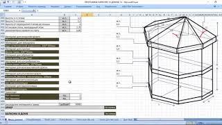 Как рассчитать смету при строительстве дома  Рассчитать смету для различного типа домов