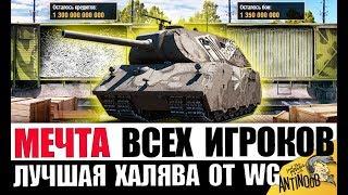 ⚡ЭТУ ХАЛЯВУ ОТ WG ЖДАЛИ ВСЕ! НАКОНЕЦ-ТО в World of Tanks!