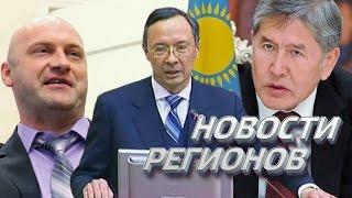 О том, как Казахстан отстаивает национальные интересы, рассказал министр иностранных дел