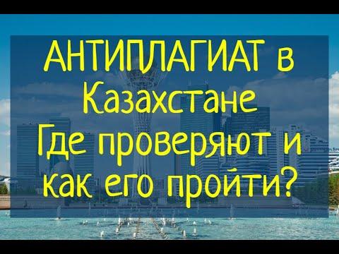 Антиплагиат в Казахстане! Где проверяют, как его пройти и обойти?