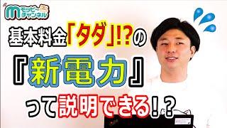 【0円でんき】何が0円?!説明します♪【スペシャル還元】
