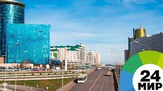 С днем рождения, Астана! - МИР 24