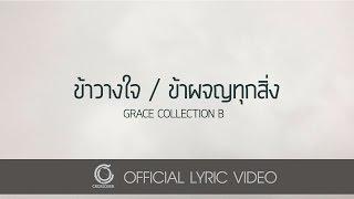 Grace - ข้าวางใจ / ข้าผจญทุกสิ่ง [Official Lyric Video]