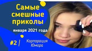 200 секунд смеха до слез / лучшие приколы 2021 / смешное видео январь 2021 года / ржака / угар /#2
