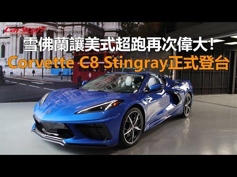 雪佛蘭讓美式超跑再次偉大! Corvette C8 Stingray正式登台