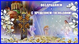 ☦С ПРАЗДНИКОМ КРЕЩЕНИЯ ДРУЗЬЯ! ☦With the Baptism of Christ friends!