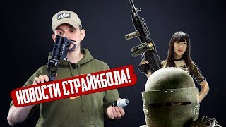 НОВОСТИ СТРАЙКБОЛА - TM MK46 MOD0, ЗЕНИТ - LCT, HK33 AEG