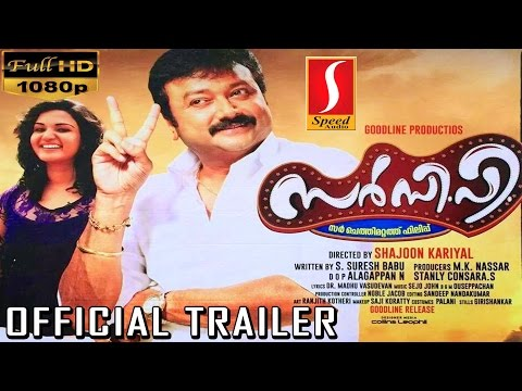 Sir CP Malayalam Movie Trailer