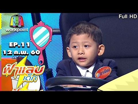 ฟ้าแลบเด็ก | น้องไอย์, น้องอาเซียน, น้องนะโม | 12 ก.พ. 60 Full HD