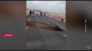 Обрушение дороги в Израиле. Видео