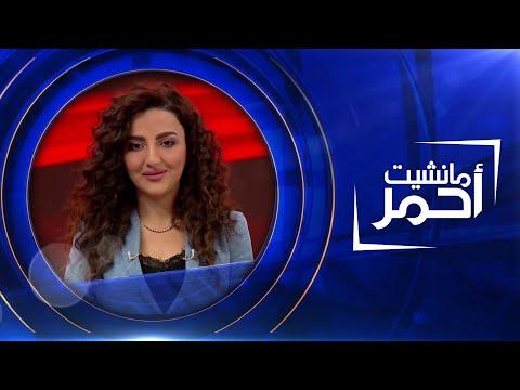 شاهد بالفيديو.. مانشيت أحمر | النساء تستحوذ على 97 مقعدا في البرلمان العراقي
