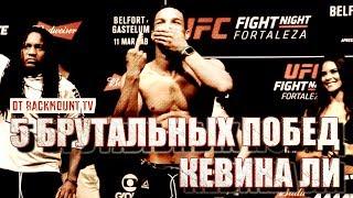 КЕВИН ЛИ - ВОСХОДЯЩАЯ ЗВЕЗДА UFC / 5 КРУТЫХ ПОБЕД