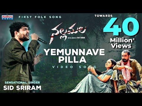 Yemunnave Pilla movie Video Song