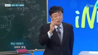 [C채널] 재미있는 신학이야기 In 바이블 - 조직신학 43강 :: 교회의 권세