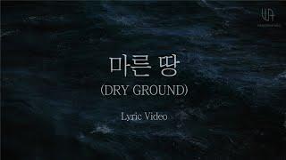 [Lyrics] The Worship Able '마른땅' (Dry Ground)