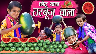 "CHOTU DADA WATERMELON WALA |""छोटू दादा तरबूज वाला "" Khandesh Hindi Comedy 