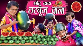 "CHOTU DADA WATERMELON WALA |""छोटू दादा तरबूज वाला "" Khandesh Hindi Comedy | Chotu Comedy Video"