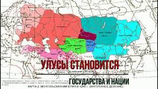 Чингисхан ликвидатор  государств и катализатор новых народов