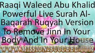 Ruqya Audio AL BAQARAH full by Sheikh khalid al-hibshi