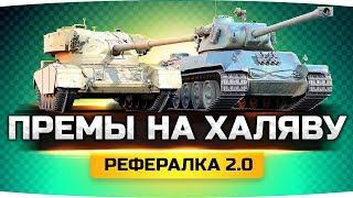 Как Получить Два Прем-Танка в Патче 1.4 ● Рефералка 2.0 в World Of Tanks