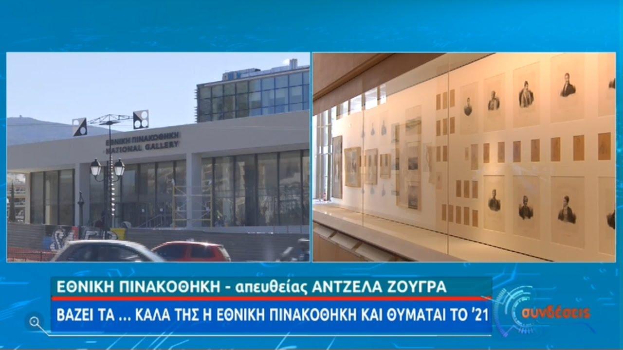 Βάζει τα… «καλά» της η Εθνική Πινακοθήκη για την επέτειο της Ελληνικής Επανάστασης | 18/03/2021 |ΕΡΤ