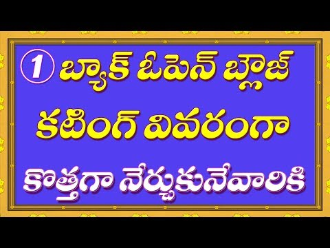 Back Open Blouse Cutting Step by Step in Telugu For Beginners